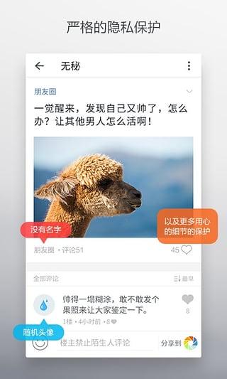 无秘app