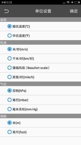 海峰天气安卓版下载