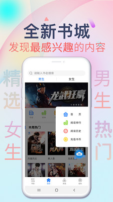 掌云小说app