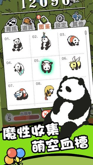 熊猫森林无限金币版下载