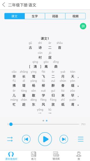 语音学习系统安卓版