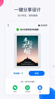 创客贴作图神器app
