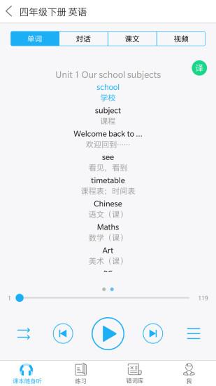 语音学习系统安卓版下载