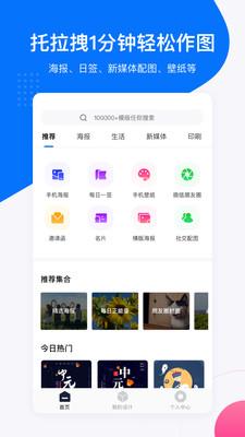 创客贴作图神器app下载