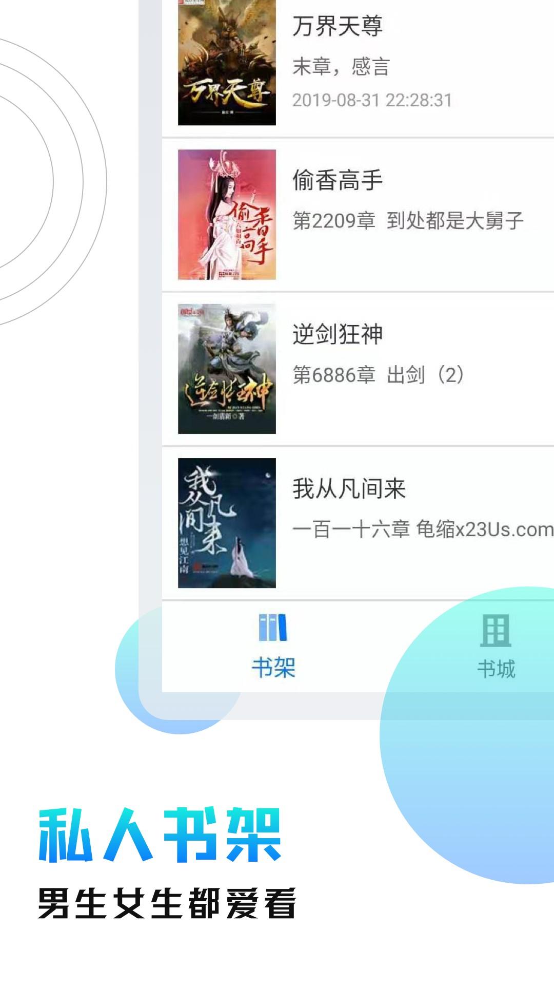 刷书神器app下载