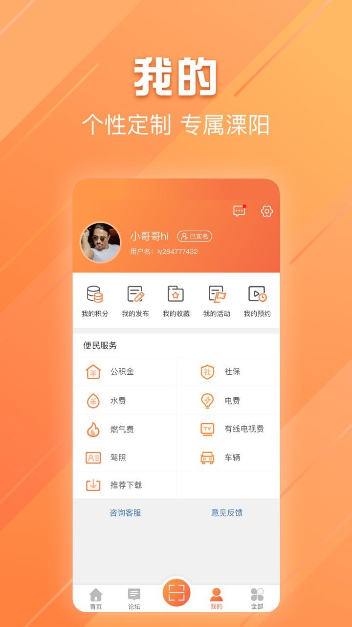 自在溧阳app下载