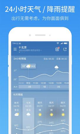 51天气app下载