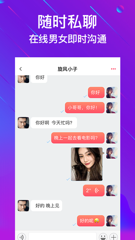 窈窕安卓版下载