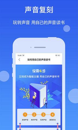 小猫听书免费小说app下载