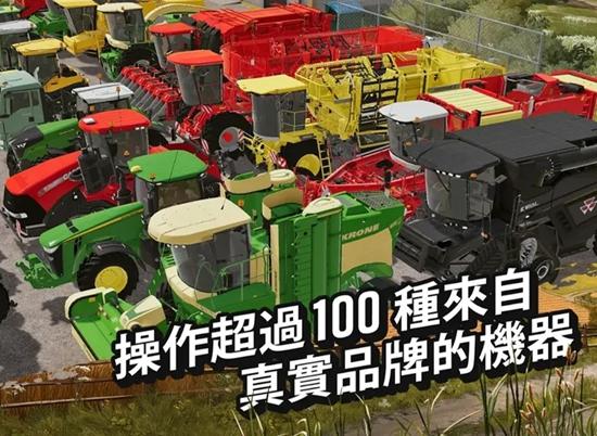 模拟农场20破解版下载