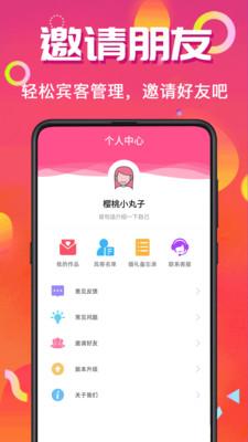 喜讯喜帖安卓版下载