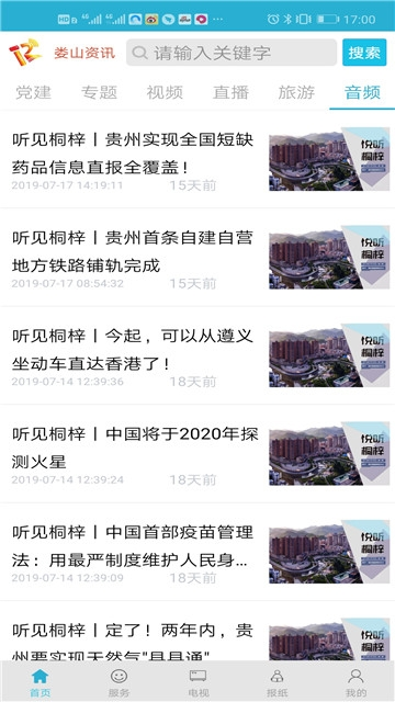 娄山资讯安卓版下载