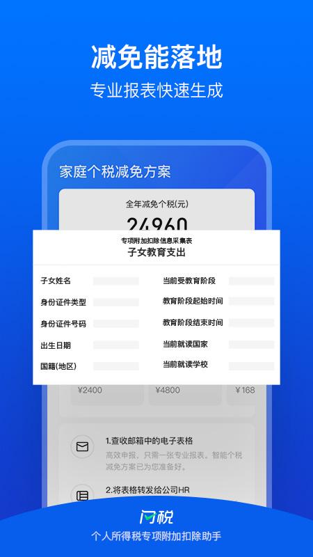 闪税app下载