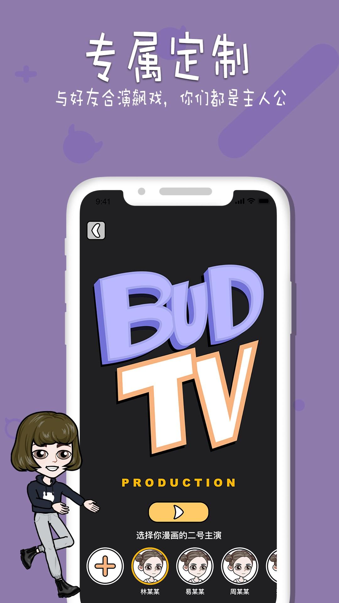 Buddy手机版下载