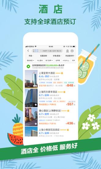 携程旅行安卓版下载