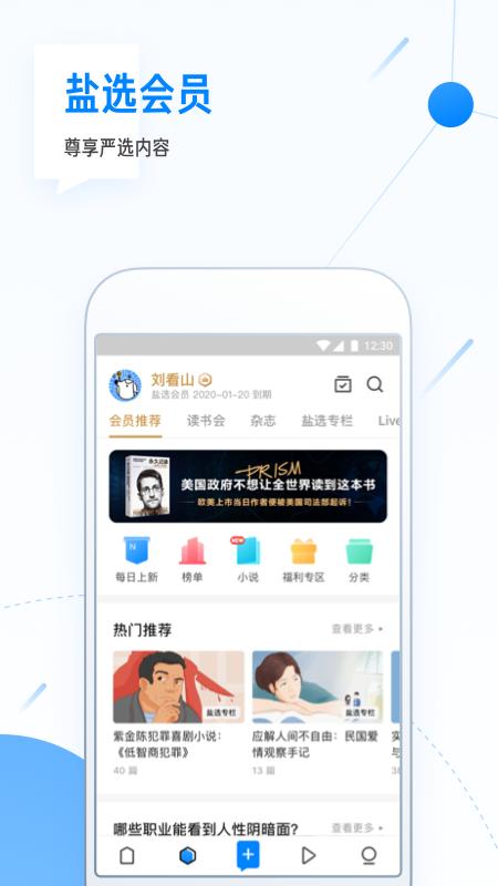 知乎探索版app下载