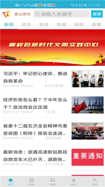 娄山资讯app下载