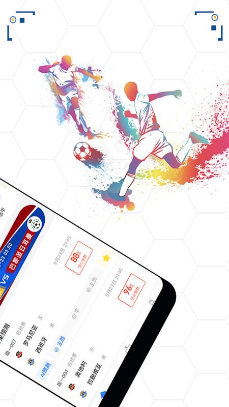 喜球体育app下载