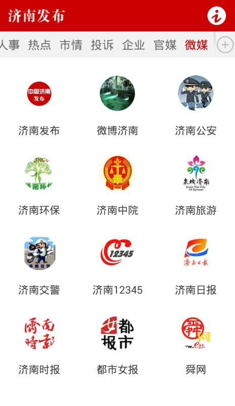 济南发布app下载