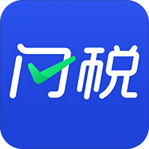 闪税安卓版  v1.2.0