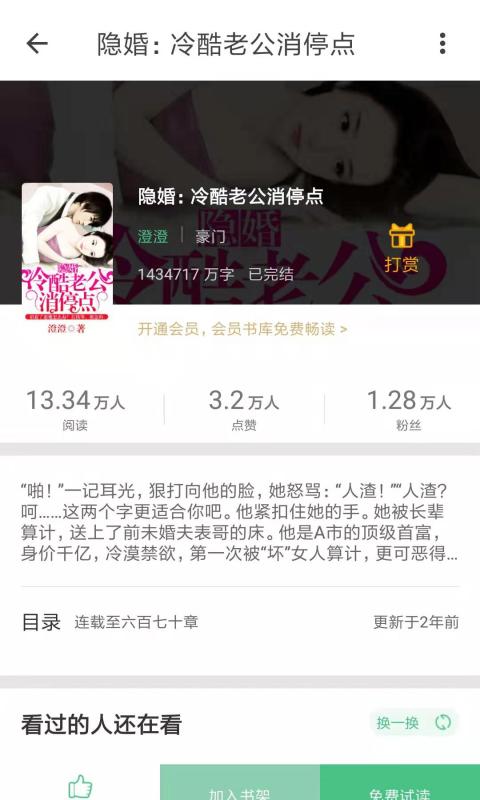 悠书云小说安卓版下载