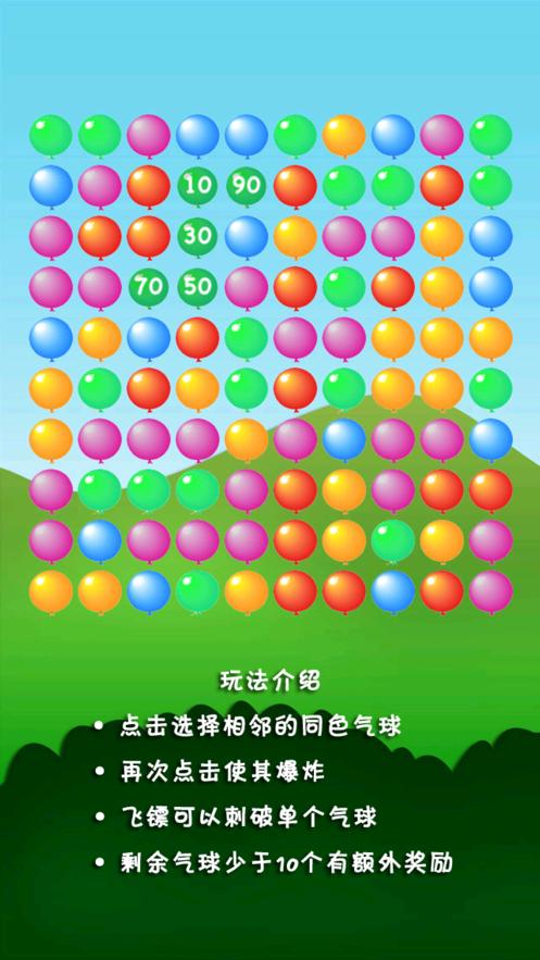 高空飞球游戏下载