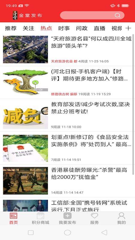金堂发布app