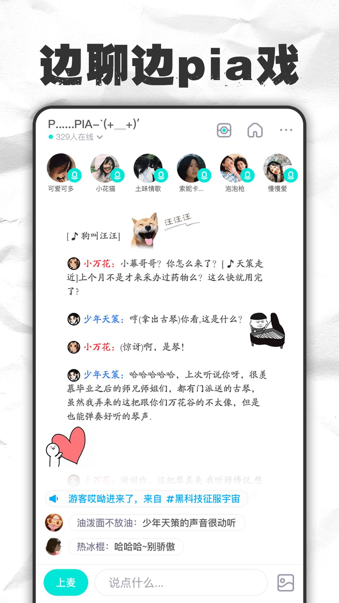 麦丸交友app下载
