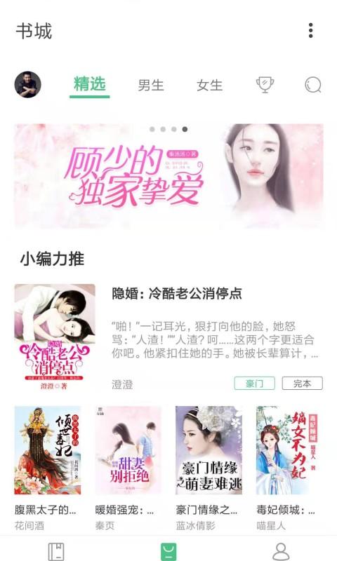 悠书云小说app下载