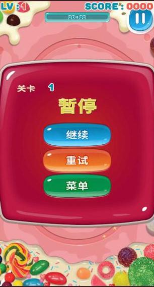 糖果射击中文版