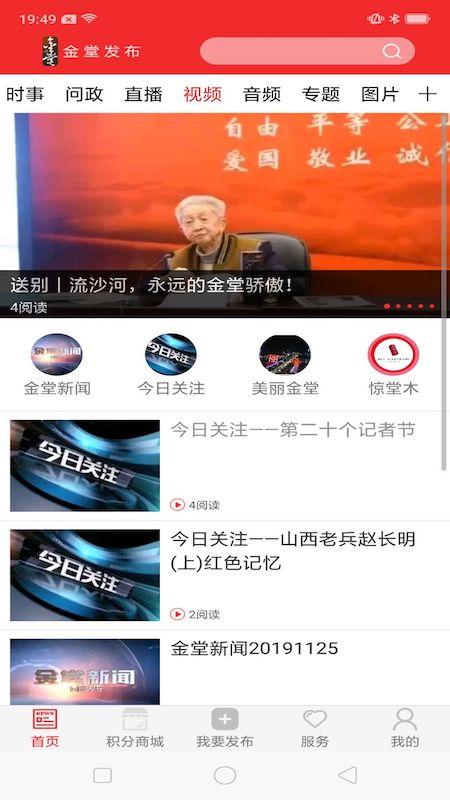 金堂发布app下载