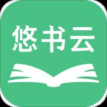 悠书云小说安卓版