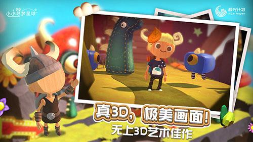 小小寻梦星球中文版预约下载