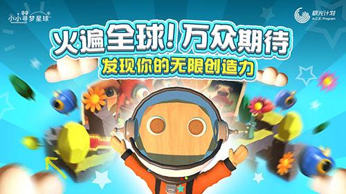 小小寻梦星球中文版预约