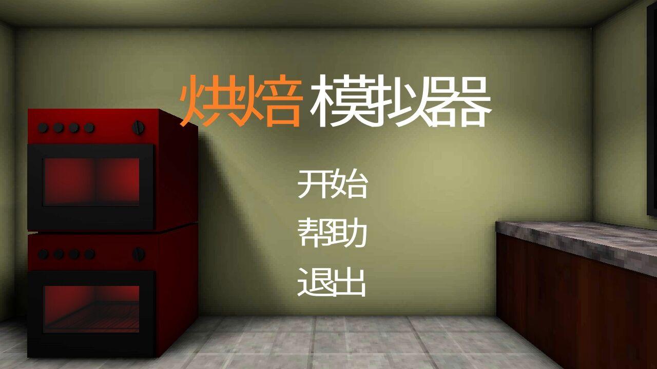 烘焙模拟器汉化版