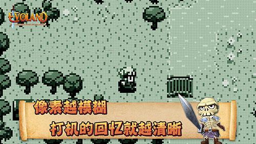 进化之地1中文版下载
