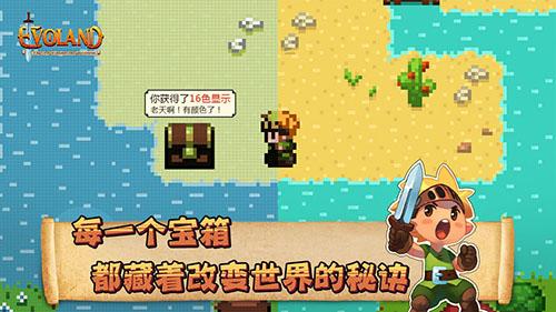 进化之地1中文版
