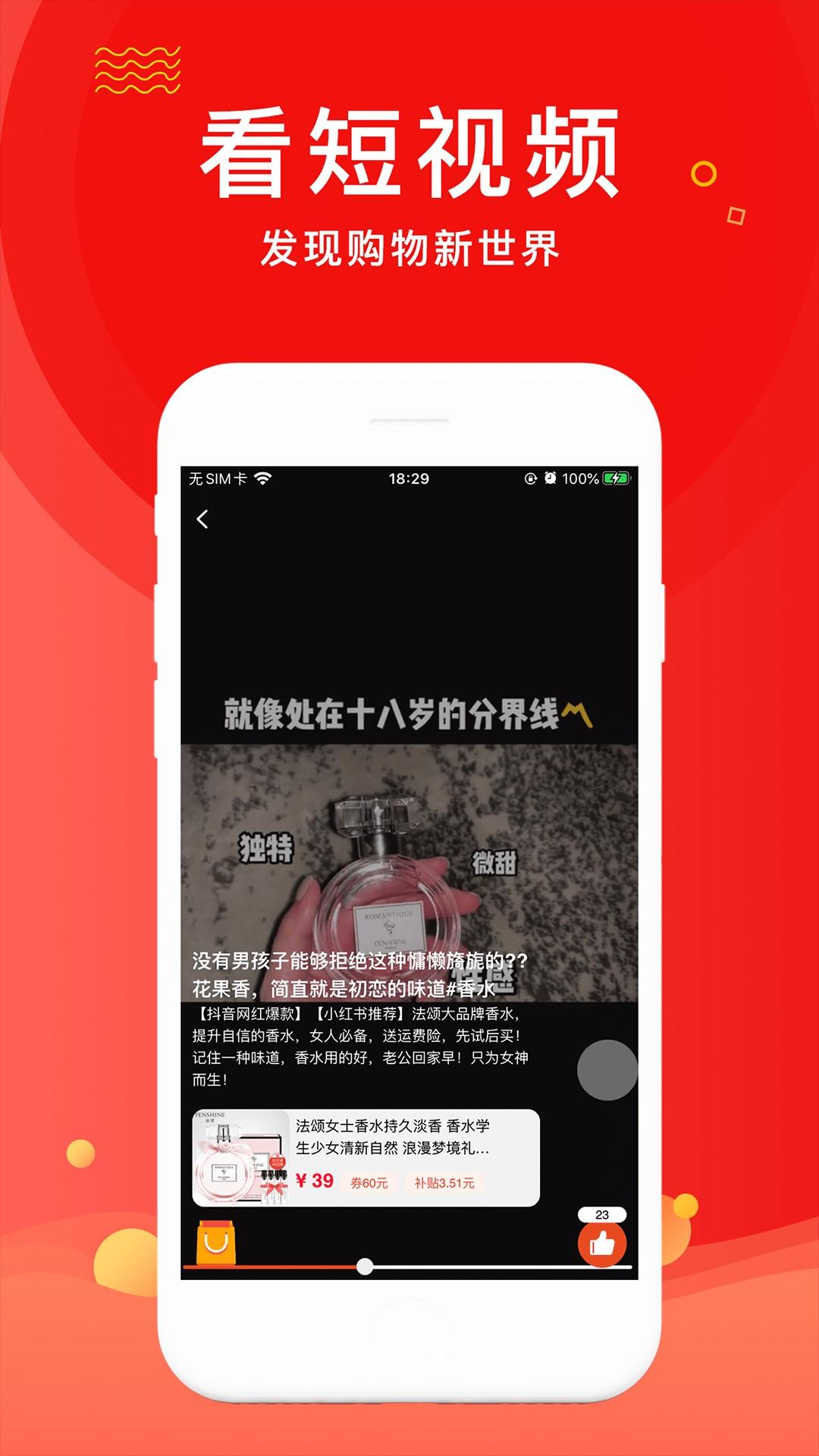全民折扣app下载