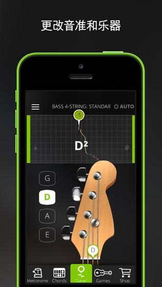 GuitarTuna安卓版