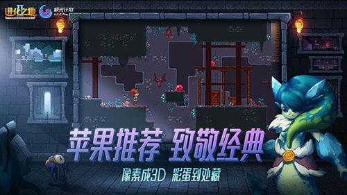 进化之地2中文汉化版下载