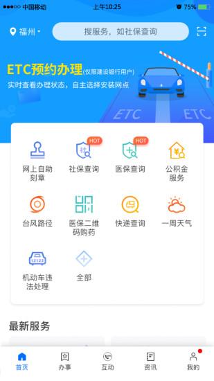 闽政通安卓最新版