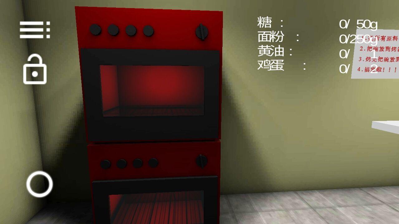烘焙模拟器安卓版下载