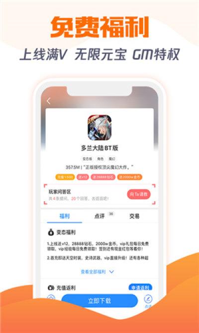 277游戏盒子app下载