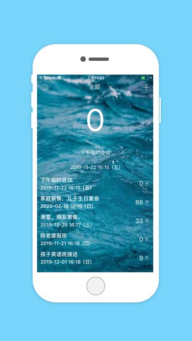随心记app下载