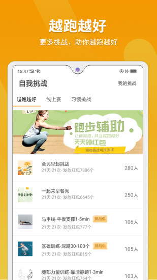 律跑app下载