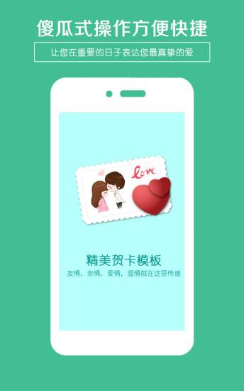 贺卡制作app