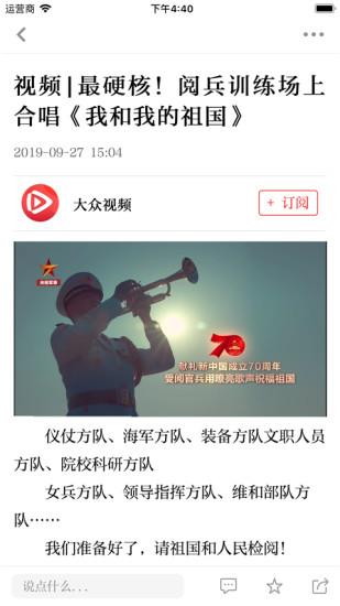 大众日报安卓版下载