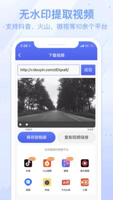 水印宝app下载