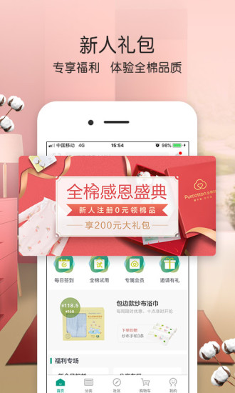 全棉时代app