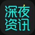 深夜资讯安卓版  v1.0.0